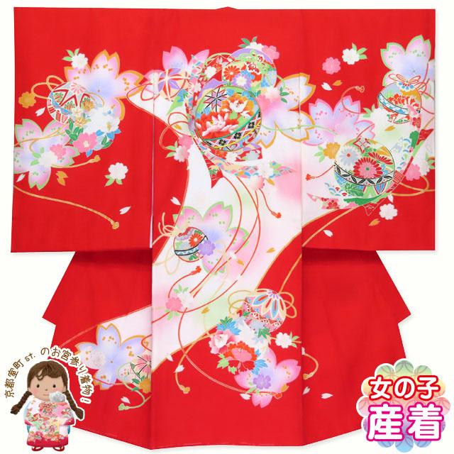 お宮参り 着物 女の子 産着 赤ちゃんのお祝い着 初着 正絹「赤 鞠に熨斗」TUG394