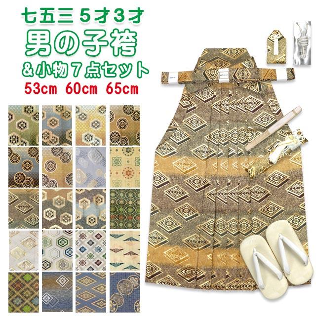 袴 小物7点セット 七五三 3歳 5歳 男の子 選べる金襴生地の袴と雪駄、羽織紐、角帯、懐剣飾り他HB