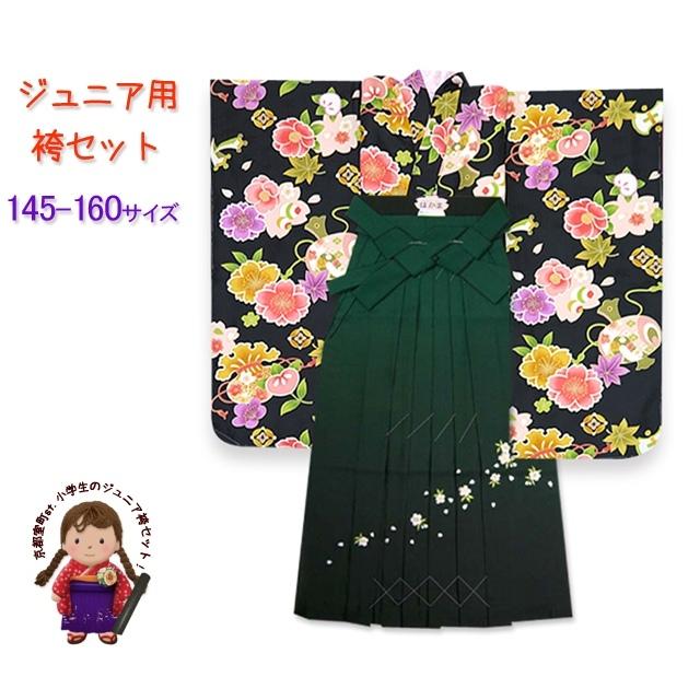 卒業式 女の子 小学生 袴 セット ジュニアサイズの着物 刺繍袴 4点セット合繊「黒 宝尽くし」OJF864GSG