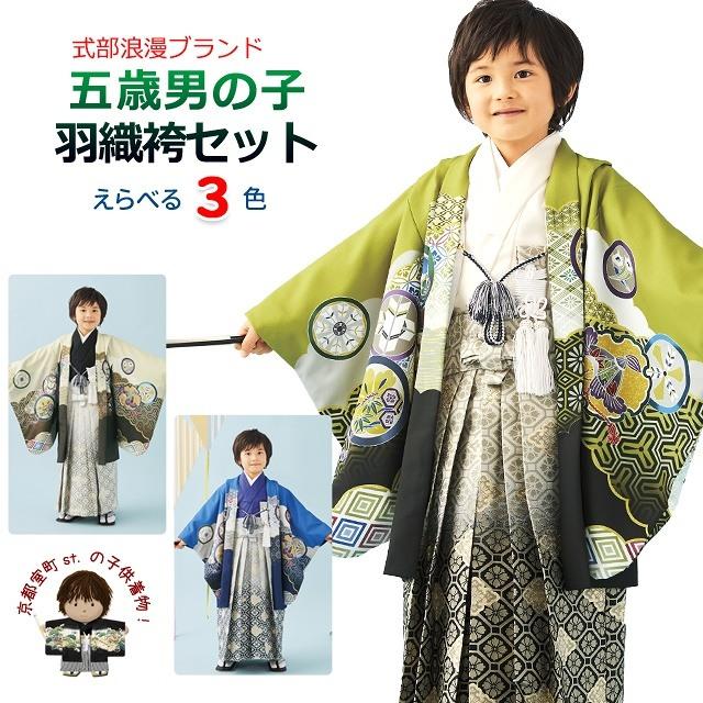 【式部浪漫】 ブランド 七五三 5歳 男の子 着物 羽織 袴 フルセット(合繊) 選べる色柄SR5p [購入 販売]