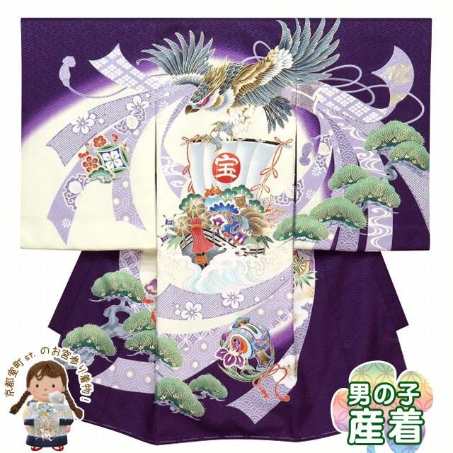 お宮参り 男の子 着物 初着 産着 男の子 上質国産生地 洗えるお祝い着(合繊)「紫、鷹に宝船」YBU107-PL 販売 購入