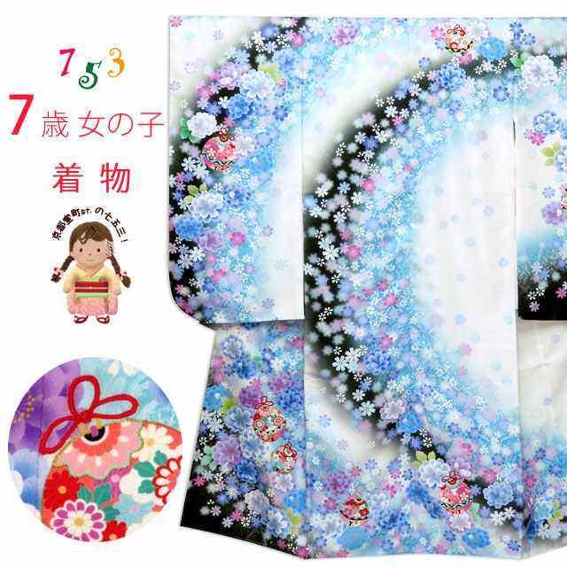 七五三 着物 7歳 単品 日本製 絵羽柄の四つ身の子供着物(合繊)「白x黒 鈴に八重桜」YGM640