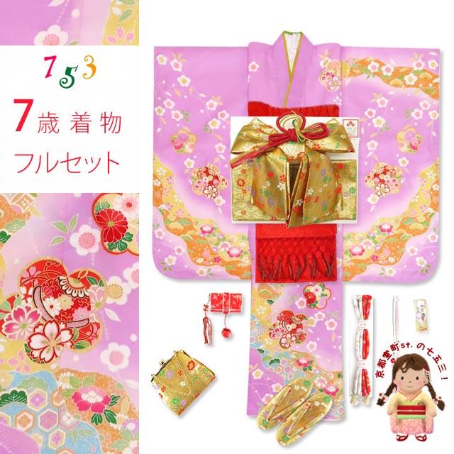 七五三 7歳女の子用着物フルセット(正絹) 日本製 絵羽柄の子供着物 結び帯セット「薄紫系 梅に鈴」FCY-855s51RR [販売 購入]