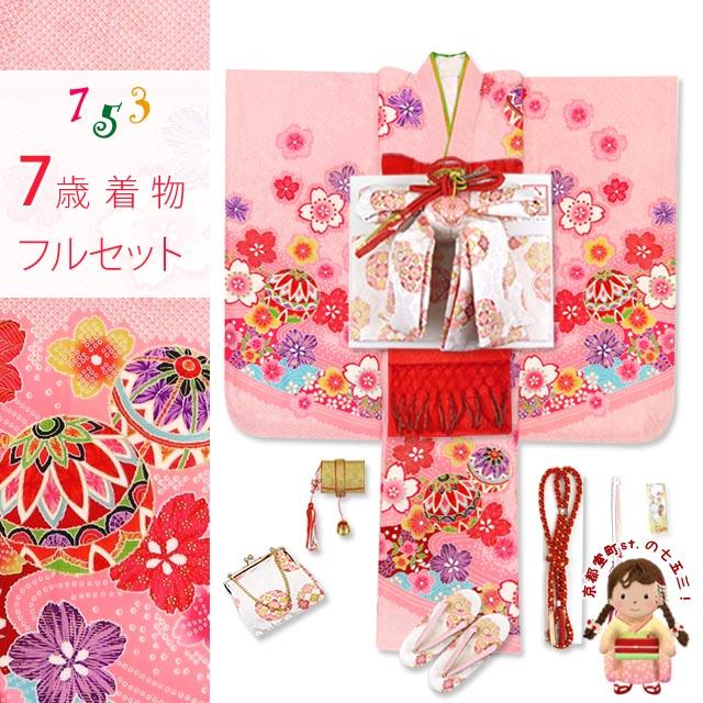 七五三 7歳女の子用着物フルセット(正絹) 日本製 絵羽柄の子供着物 結び帯セット「ピンク系 二つ鞠」FCY-857f21RR [販売 購入]