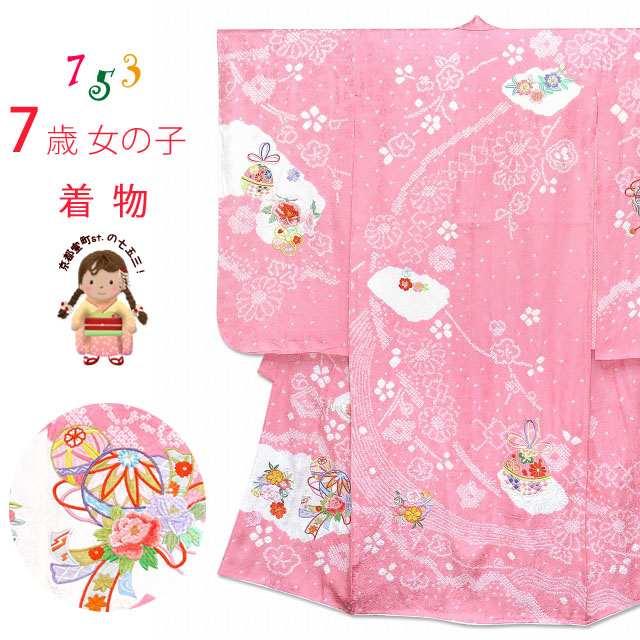 七五三 着物 7歳 女の子用 本絞り 刺繍入りの着物(正絹)「ピンク、鞠と束ね熨斗」SKE-01-P
