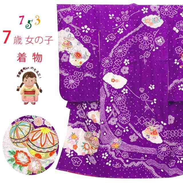 七五三 着物 7歳 女の子用 本絞り 刺繍入りの着物(正絹)「紫、二つ鞠」SKE-02-M
