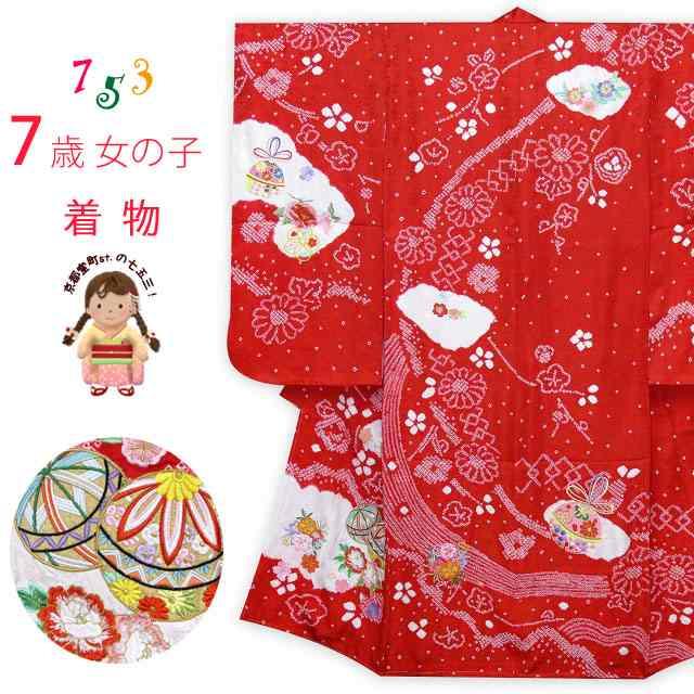 七五三 着物 7歳 女の子用 本絞り 刺繍入りの着物(正絹)「赤、二つ鞠」SKE-02-R
