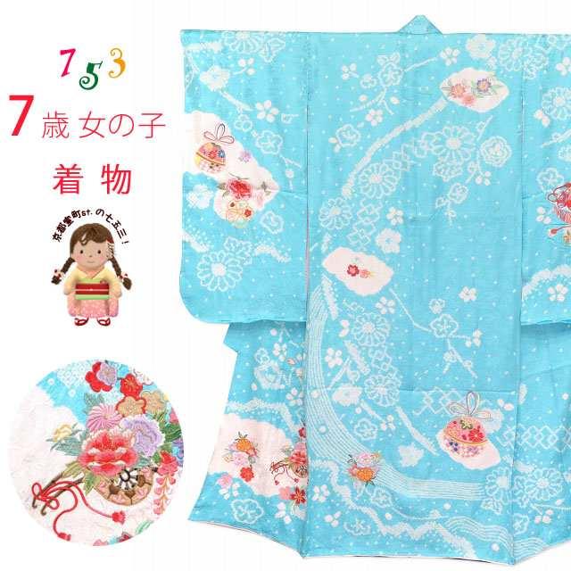 七五三 着物 7歳 女の子用 本絞り 刺繍入りの着物(正絹)「水色、花車」SKE-03-Z