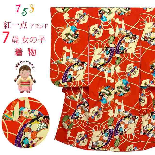 """七五三 着物 7歳 """"紅一点"""" ブランド 女の子用 四つ身の着物 (正絹) 単品「朱赤、扇と小槌・折り鶴」K101a-SP22tan [購入 販売]"""