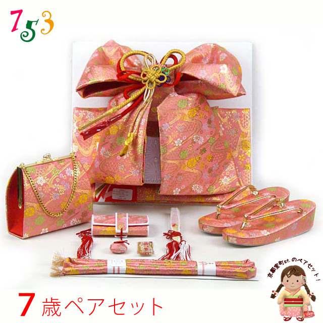 七五三 金華 七歳用 結び帯(大寸)と箱セコペアセット【ピンク】BPS003