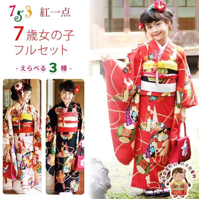 七五三 着物 「紅一点」ブランド 7歳 女の子 正絹 四つ身の着物フルセット 選べる3色「扇と小槌・折り鶴」K101a 販売 購入