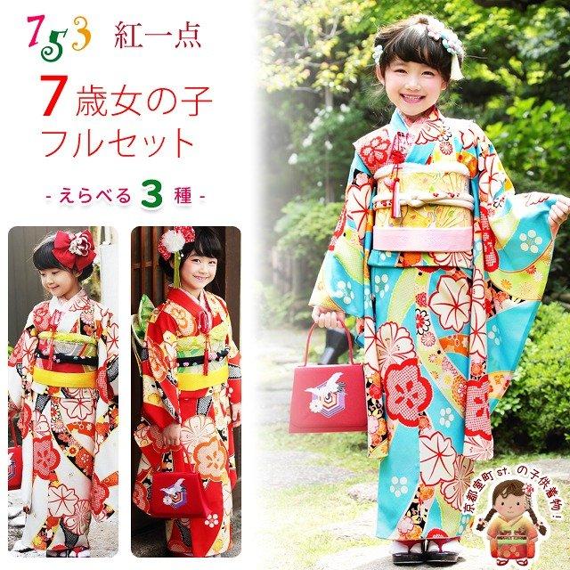 「紅一点」ブランド 七五三 7歳 女の子用 正絹の着物フルセット 選べる3色「梅と紅葉」K101b 販売 購入