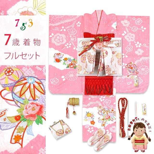 七五三 着物 7歳 フルセット 正絹 女の子 本絞り 刺繍入り 絵羽柄の子供着物 セット「ピンク、鞠と束ね熨斗」SKE-01-Pf21RR 購入 販売