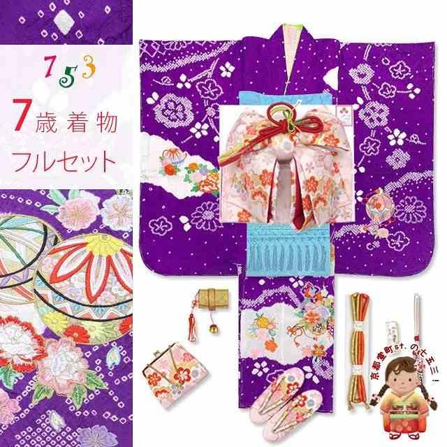【七五三 着物 7歳 フルセット】 女の子用 正絹 本絞り 刺繍入り 絵羽柄の子供着物 セット「紫、花車」SKE-03-Mf1603ZZ 購入 販売