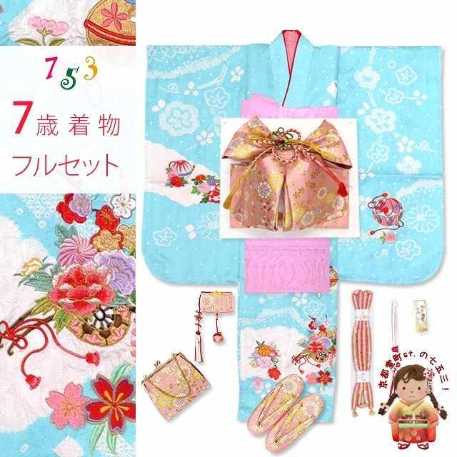 七五三 7歳女の子用正絹の着物フルセット 本絞り 刺繍入り絵羽柄の子供着物 結び帯セット「水色、花車」SKE-03-ZnpkPP 購入 販売