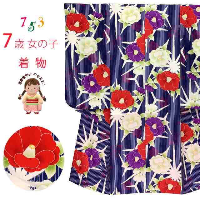 七五三 着物 7歳 女の子用 小紋柄 四つ身 子供着物(合繊) 襦袢付き「紺系、麻の葉に椿」T7K-1908