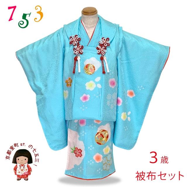 七五三 着物 3歳 正絹 フルセット 女の子 日本製 本絞り・刺繍柄の被布コートセット「水色、鞠」IHFset431 [販売 購入]