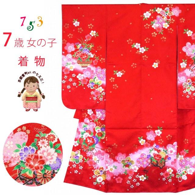 七五三 着物 7歳 女の子 合繊 絵羽柄の子供振袖 四つ身の着物「赤、花車」STK666