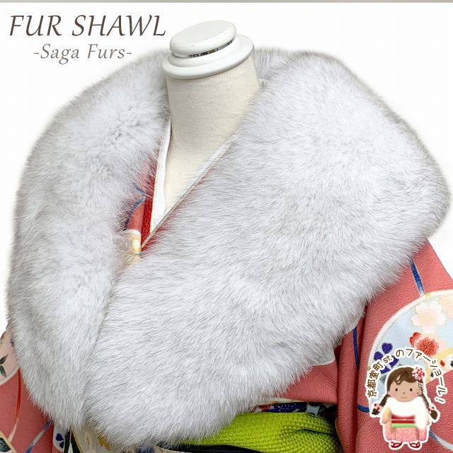 SAGA FOX 高級ショール フォックスファーショール サガ 毛皮 日本製「ブルーフォックス」WSG501