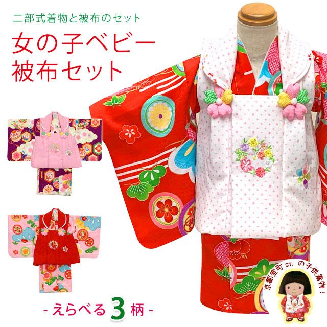 女の子 着物 初節句 お正月 ベビー 1~2歳 赤ちゃん 3種類から選べる 被布コート 二部式着物 セット(合繊) HFG 購入 販売