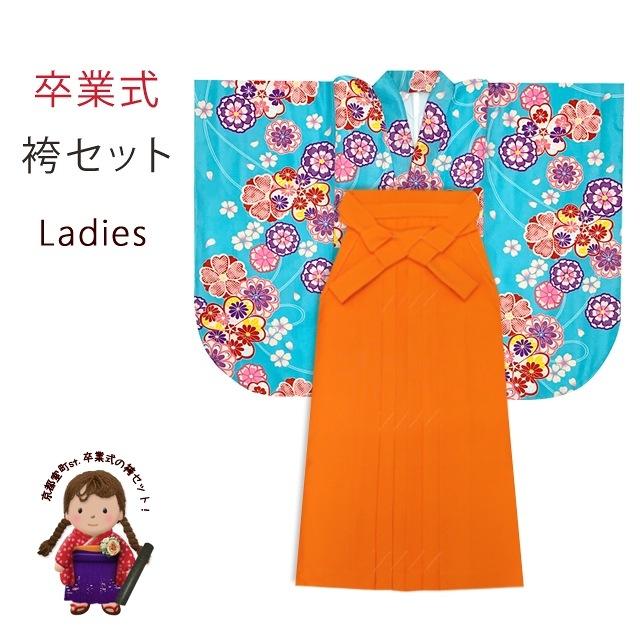 袴セット 卒業式 女子用 短尺 古典柄の小振袖(二尺袖の着物)と無地袴のセット「水色、桜」HNI771TMO 購入 販売
