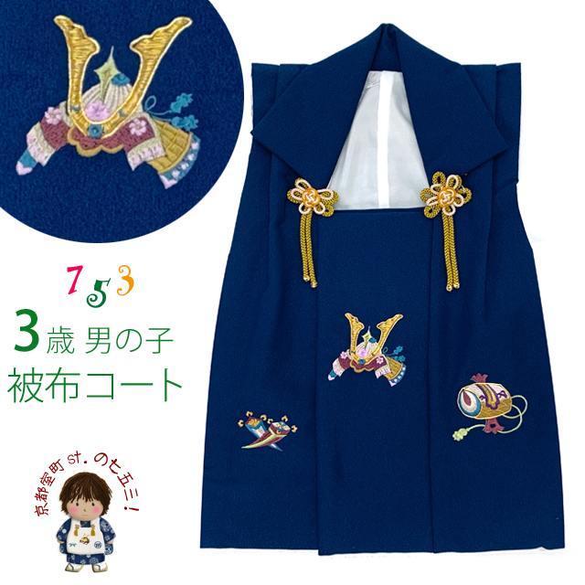 被布 単品 七五三 3歳 男の子 刺繍入り 被布コート 被布着 合繊「紺、兜」IBH426 [購入 販売]