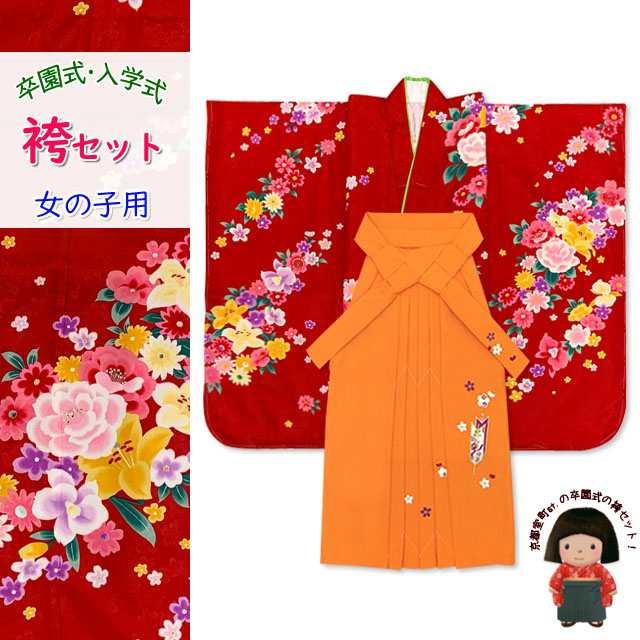 女の子袴セット 卒園式 入学式 四つ身の着物(合繊)&刺繍袴のセット「赤、ユリとバラ」PTK325yso 購入 販売