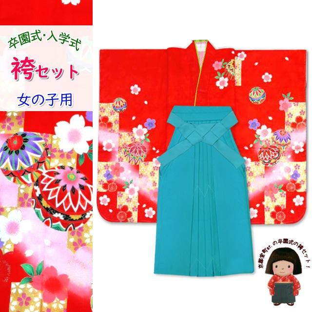 卒園式 女の子 袴セット 子供着物&無地袴セット(合繊)「赤、二つ鞠に市松」STK679kmz 購入 販売