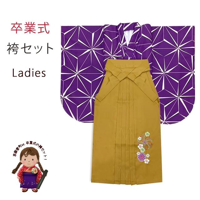 卒業式 袴セット 女性用 二尺袖着物 ショート丈 刺繍袴 2点セット 合繊「紫、麻の葉」T2K1428-01TMS-9 [購入 販売]