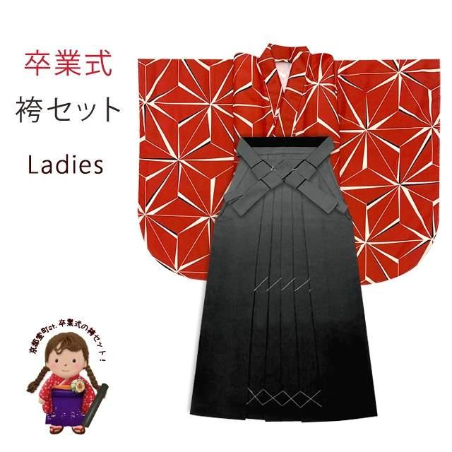 卒業式 袴 セット 女性用 二尺袖着物 ショート丈 無地袴 2点セット 合繊「赤、麻の葉」T2K1428-04GMN [購入 販売]