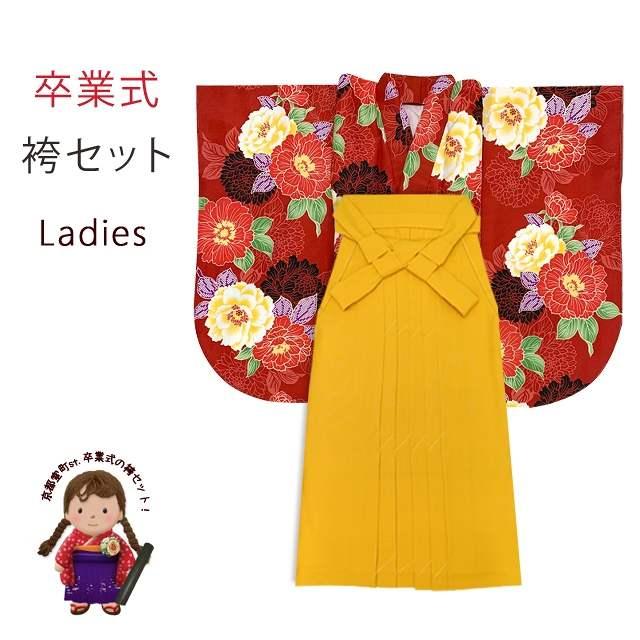 袴セット 女子用 卒業式 二尺袖着物 ショート丈 無地袴 2点セット 合繊「赤、牡丹」T2K1428-38TMY [購入 販売]