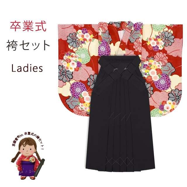 袴セット 女性用 卒業式 二尺袖着物 ショート丈 無地袴 2点セット 合繊「赤、雲と花束」T2K1428-39DMB [購入 販売]