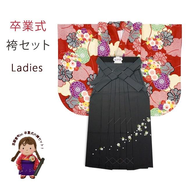 卒業式 袴セット 女子用 二尺袖着物 ショート丈 刺繍ぼかし袴 2点セット 合繊「赤、雲と花束」T2K1428-39GSN 購入 販売