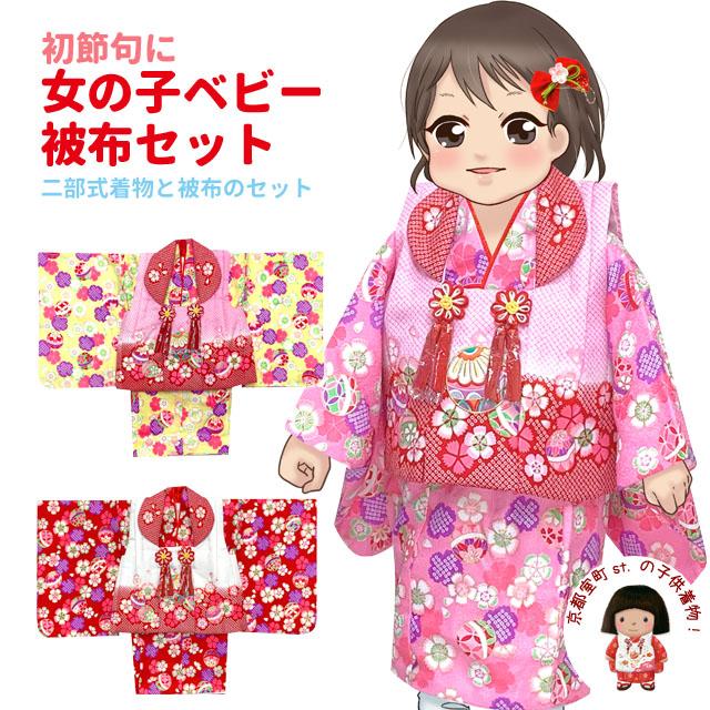 [販売] ベビー 新生児用 被布 ひな祭り お正月 七五三 baby's kimono 購入 通販  初節句 女の子 着物 ベビー被布 0-1歳 赤ちゃんの被布と着物セット 合繊「えらべる3色」HUGEb
