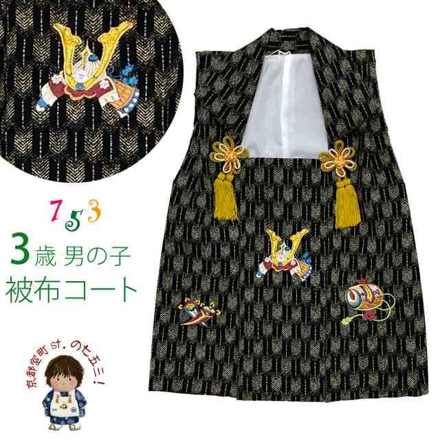 被布 単品 七五三 3歳 男の子 刺繍入り 被布コート 被布着 合繊「黒地、兜・小槌 矢絣」IBH427 [購入 販売]