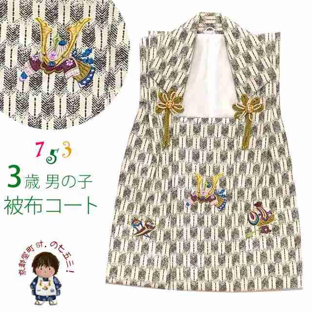 被布 単品 七五三 3歳 男の子 刺繍入り 被布コート 被布着 合繊「生成、兜・小槌 矢絣」IBH429 [購入 販売]