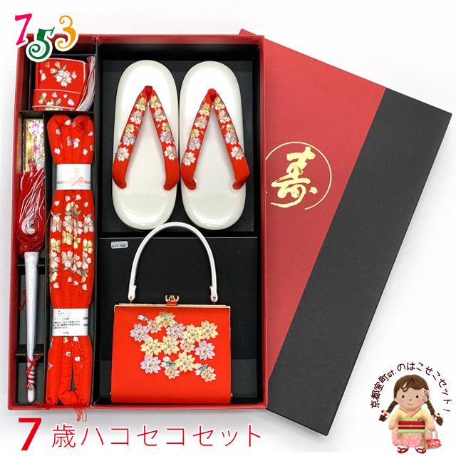 はこせこセット 正絹 七五三 子供 7歳 刺繍入りの筥迫セット「赤 小桜」IHO608-r