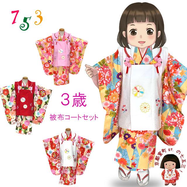 七五三 着物 3歳 フルセット 女の子 オリジナル被布コートセット(合繊) 4種類から選べる SR3po [購入 販売]