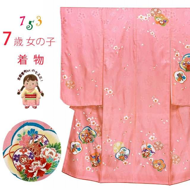 七五三 7歳 女の子用 日本製 正絹 絵羽付け 四つ身の着物「ピンク、鼓と牡丹」TNYS738