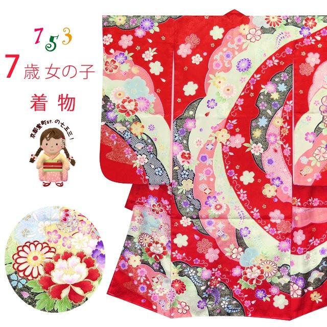 正絹 着物 七五三 7歳 女の子用 日本製 絵羽付け 四つ身の着物【赤、古典 桜と菊】YKK354
