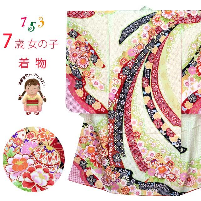 正絹 着物 七五三 7歳 女の子用 日本製 絵羽付け 四つ身の着物【黄緑、鞠 束ね熨斗】YKK356