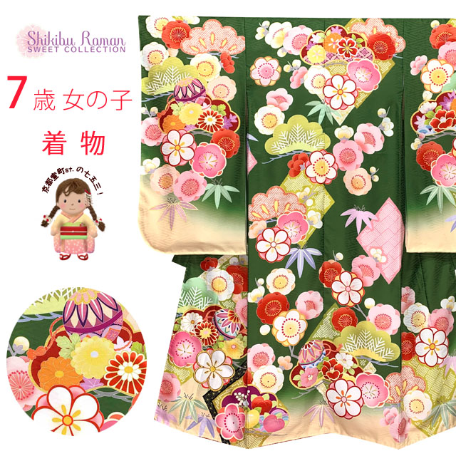 七五三 着物 式部浪漫 2020年新作 7歳 女の子 絵羽柄の着物(合繊)「緑xクリーム、古典 鞠」SR7pe2-2004