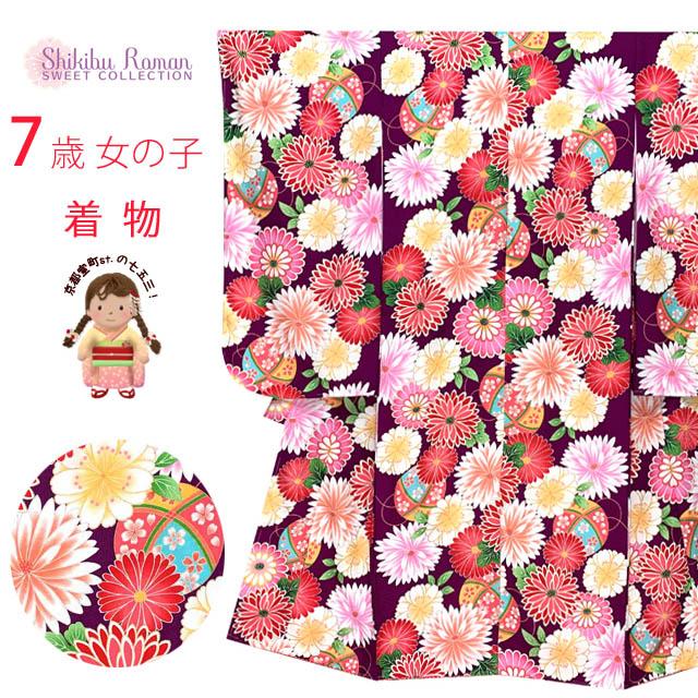 七五三 式部浪漫 2020年新作 7歳 女の子 着物小紋柄(総柄)の着物(合繊)「紫系、和菊柄」SR7pk2-2008