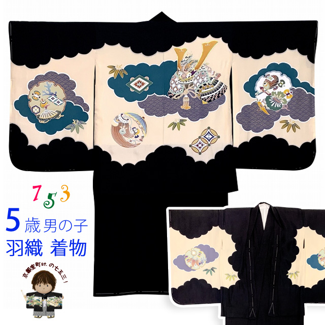 販売 正絹 5歳 男の子 七五三 羽織 着物 襦袢付き IEH646 兜 購買 日本製 通販 茶系ぼかし ぼかし染めの羽織 アンサンブル セール品 購入