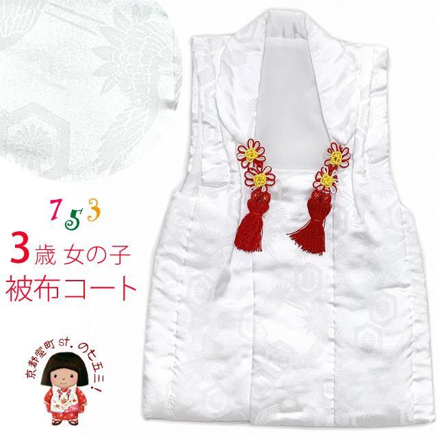 [販売] 3歳 女の子の被布コート 七五三 節句 雛祭りお正月 購入 通販  七五三 3歳女の子用 被布コート 単品 合繊「白地、地紋おまかせ」OGH377