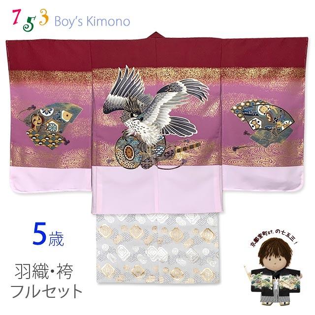 七五三 着物 5歳 男の子 フルセット 羽織 着物 金襴袴・小物セット 「赤紫、鷹」TSK396HB007 [購入 販売]