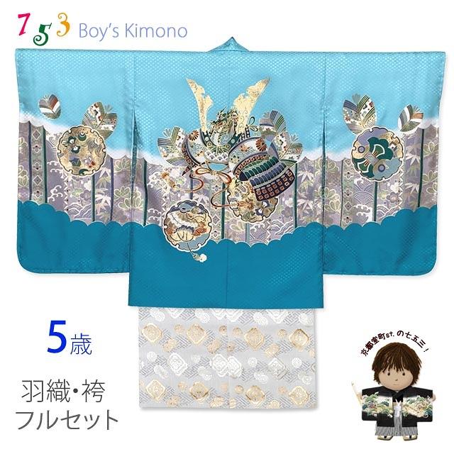 七五三 着物 5歳 男の子 フルセット 羽織 着物 金襴袴・小物セット 「水色系、兜」TSK397HB007 [購入 販売]