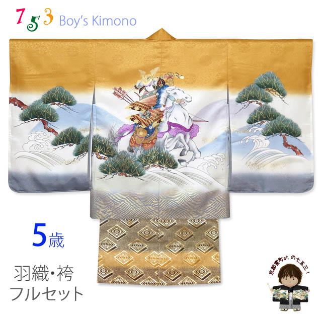 【七五三 着物 男の子 フルセット】 5歳 日本製 羽織り 着物 金襴 袴セット (合繊)「金茶 武士と松」YBE1803HB009