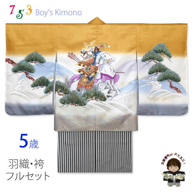 七五三 5歳 フルセット 男の子 日本製 羽織り 着物 縞袴セット (合繊)「金茶 武士と松」YBE1803HB202