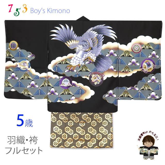 七五三 着物 男の子 フルセット 5歳 日本製 羽織り 着物 金襴 袴セット (合繊)「黒 鷹に雲」YBE1818HB002